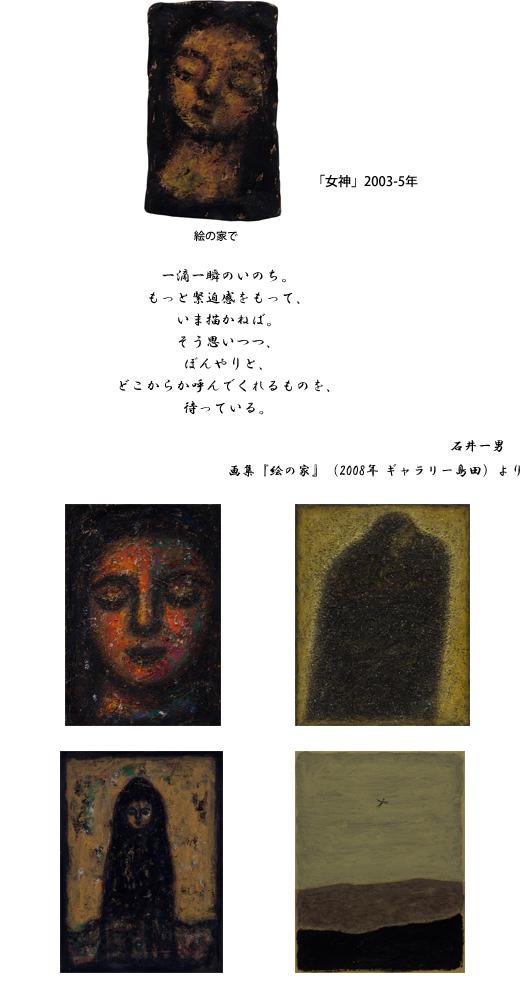 kazuo_ishii