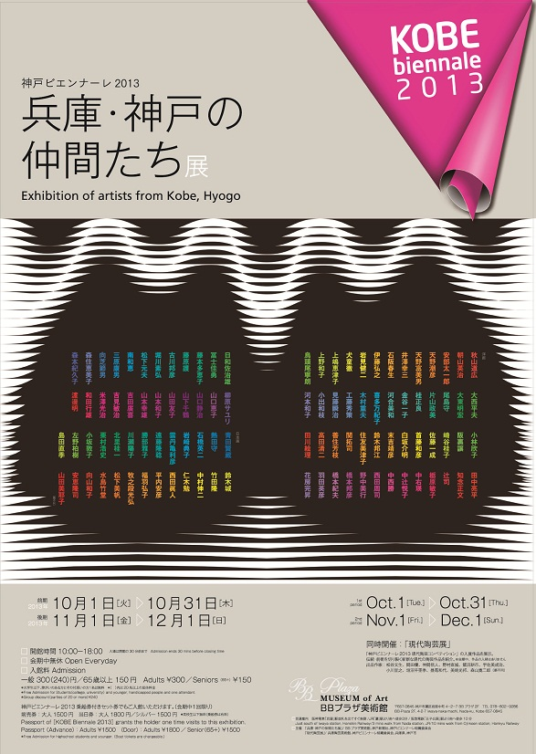 兵庫・神戸の仲間たち展ポスター